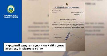 Народний депутат відкликав свій підпис зі списку ініціаторів #9140