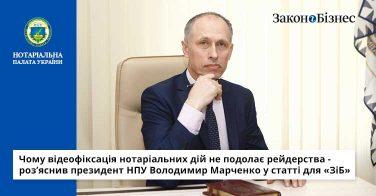 Чому відеофіксація нотаріальних дій не подолає рейдерства – роз'яснив президент НПУ Володимир Марченко у статті для «ЗіБ»