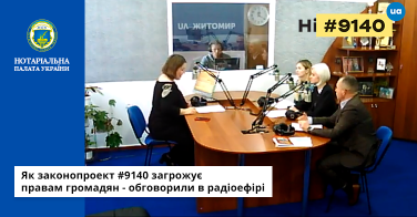 Як законопроект #9140 загрожує правам громадян – обговорили в радіоефірі