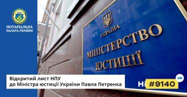 Відкритий лист НПУ до Міністра юстиції України Павла Петренка