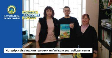 Нотаріуси Львівщини провели виїзні консультації для селян