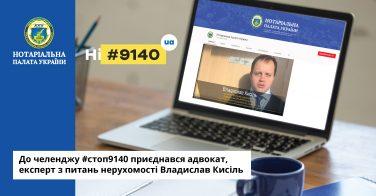 До челенджу #стоп9140 приєднався адвокат, експерт з питань нерухомості Владислав Кисіль