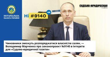 Чиновники зможуть розпоряджатися власністю селян, — Володимир Марченко про законопроект №9140 в інтерв'ю для «Судово-юридичної газети»