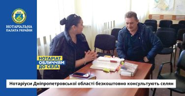 Нотаріуси Дніпропетровської області безкоштовно консультують селян