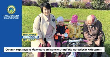 Селяни отримують безкоштовні консультації від нотаріусів Київщини
