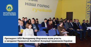 Президент НПУ Володимир Марченко взяв участь у засіданні Правничої Асамблеї Асоціації правників України