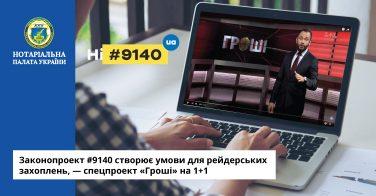 Законопроект #9140 створює умови для рейдерських захоплень, – спецпроект «Гроші» на 1+1