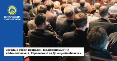 Загальні збори проведені відділеннями НПУ в Миколаївській, Херсонській та Донецькій областях