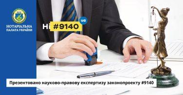 Презентовано науково-правову експертизу законопроекту #9140