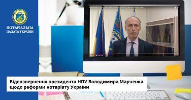 Відеозвернення президента НПУ Володимира Марченка щодо реформи нотаріату України