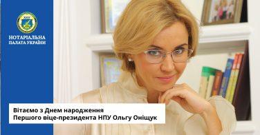 Вітаємо з Днем народження Першого віце-президента НПУ Ольгу Оніщук