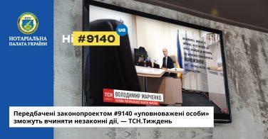 Передбачені законопроектом #9140 «уповноважені особи» зможуть вчиняти незаконні дії, – ТСН.Тиждень