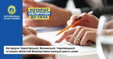 Нотаріуси Чернігівської, Волинської, Чернівецької та інших областей безкоштовно консультують селян