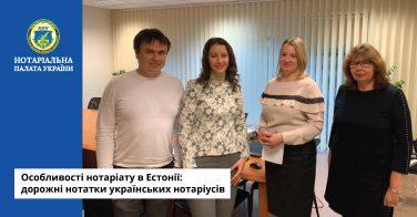 Особливості нотаріату в Естонії: дорожні нотатки українських нотаріусів