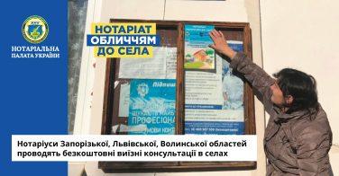 Нотаріуси Запорізької, Львівської, Волинської областей проводять безкоштовні виїзні консультації в селах