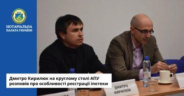Дмитро Кирилюк на круглому столі АПУ розповів про особливості реєстрації іпотеки