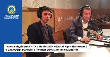 Голова відділення НПУ в Львівській області Юрій Пилипенко у радіоефірі роз'яснив нюанси оформлення спадщини