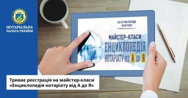 Триває реєстрація на майстер-класи «Енциклопедія нотаріату від А до Я»