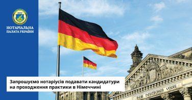 НПУ запрошує нотаріусів подавати кандидатури на проходження практики в Німеччині