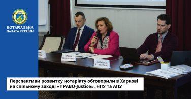 Перспективи розвитку нотаріату обговорили в Харкові на спільному заході «ПРАВО-Justice», НПУ та АПУ