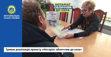 Триває реалізація проекту «Нотаріат обличчям до села»