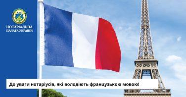 До уваги нотаріусів, які володіють французькою мовою!