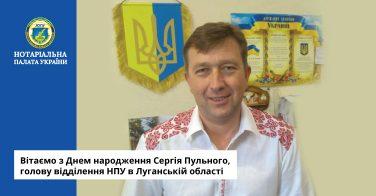 Вітаємо з Днем народження Сергія Пульного, голову відділення НПУ в Луганській області