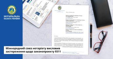 Міжнародний союз нотаріату висловив застереження щодо законопроекту 9311