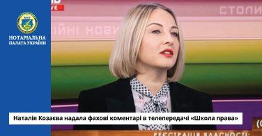 Наталія Козаєва надала фахові коментарі в телепередачі «Школа права»