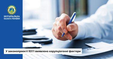 У законопроекті 9311 виявлено корупціогенні фактори