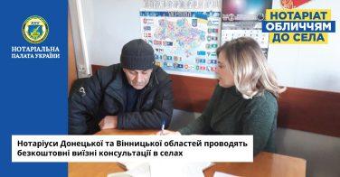 Нотаріуси Донецької та Вінницької областей проводять безкоштовні виїзні консультації в селах