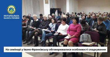 На семінарі у Івано-Франківську обговорювалися особливості спадкування