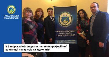 В Запоріжжі обговорили питання професійної взаємодії нотаріусів та адвокатів