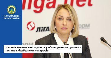 Наталія Козаєва взяла участь у обговоренні актуальних питань кібербезпеки нотаріусів
