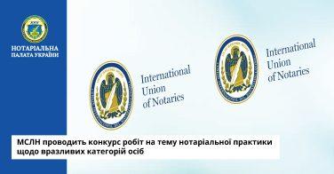 МСЛН проводить конкурс робіт на тему нотаріальної практики щодо вразливих категорій осіб