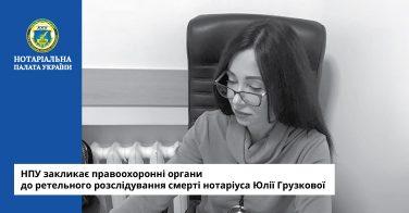 НПУ закликає правоохоронні органи до ретельного розслідування смерті нотаріуса Юлії Грузкової