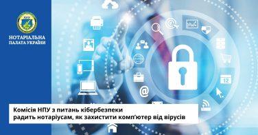Комісія НПУ з питань кібербезпеки радить нотаріусам, як захистити комп'ютер від вірусів