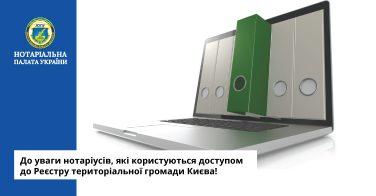 До уваги нотаріусів, які користуються доступом до Реєстру територіальної громади Києва!