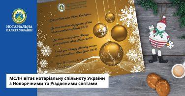 МСЛН вітає нотаріальну спільноту України з Новорічними та Різдвяними святами