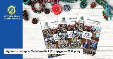 Журнал «Нотаріат України» № 4 (31), грудень 2018 року