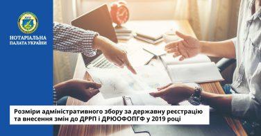 Розміри адміністративного збору за державну реєстрацію та внесення змін до ДРРП і ДРЮОФОПГФ у 2019 році