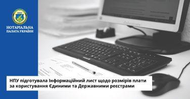 НПУ підготувала Інформаційний лист щодо розмірів плати за користування Єдиними та Державними реєстрами