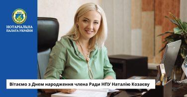 Вітаємо з Днем народження члена Ради НПУ Наталію Козаєву