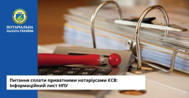 Питання сплати приватними нотаріусами ЄСВ: Інформаційний лист НПУ