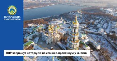 НПУ запрошує нотаріусів на семінар-практикум у м. Київ