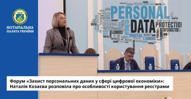 Форум «Захист персональних даних у сфері цифрової економіки»: Наталія Козаєва розповіла про особливості користування реєстрами