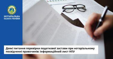 Деякі питання перевірки податкової застави при нотаріальному посвідченні правочинів: інформаційний лист НПУ