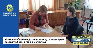 «Нотаріат обличчям до села»: нотаріуси Черкащини проводять безкоштовні консультації