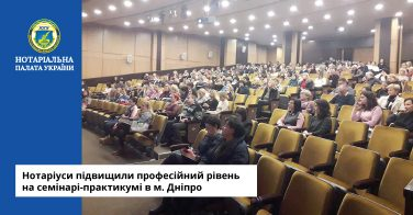 Нотаріуси підвищили професійний рівень на семінарі-практикумі в м. Дніпро