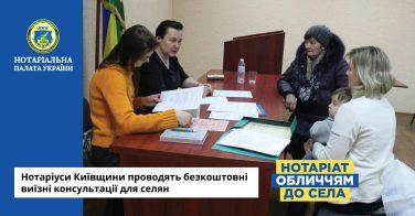 Нотаріуси Київщини проводять безкоштовні виїзні консультації для селян